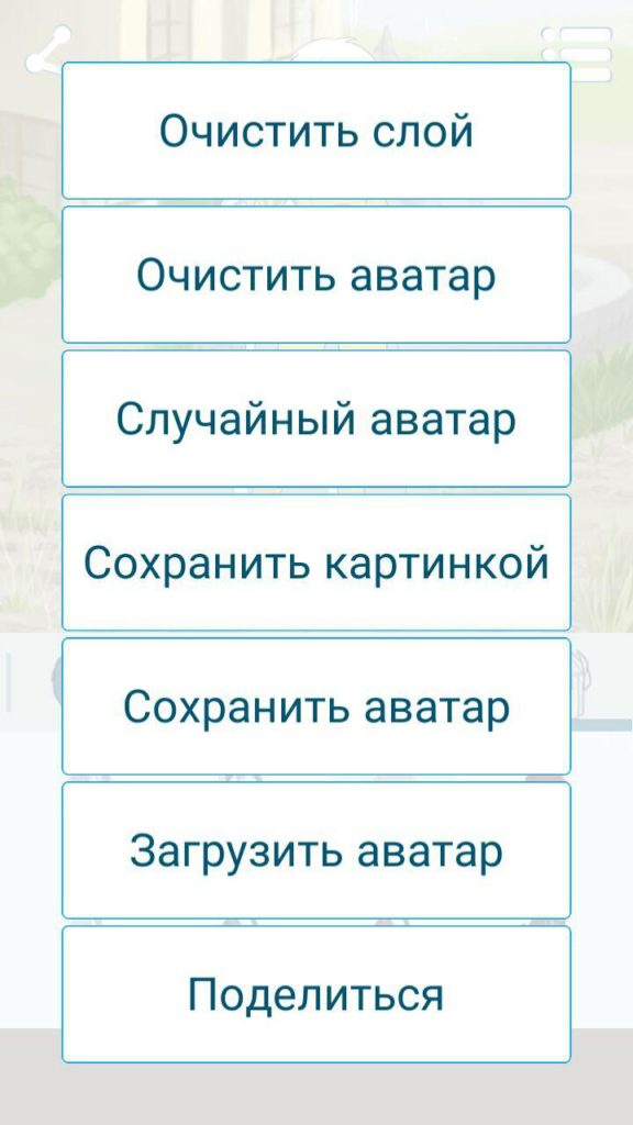 Аватар Мейкер: Аниме Парни Функционал