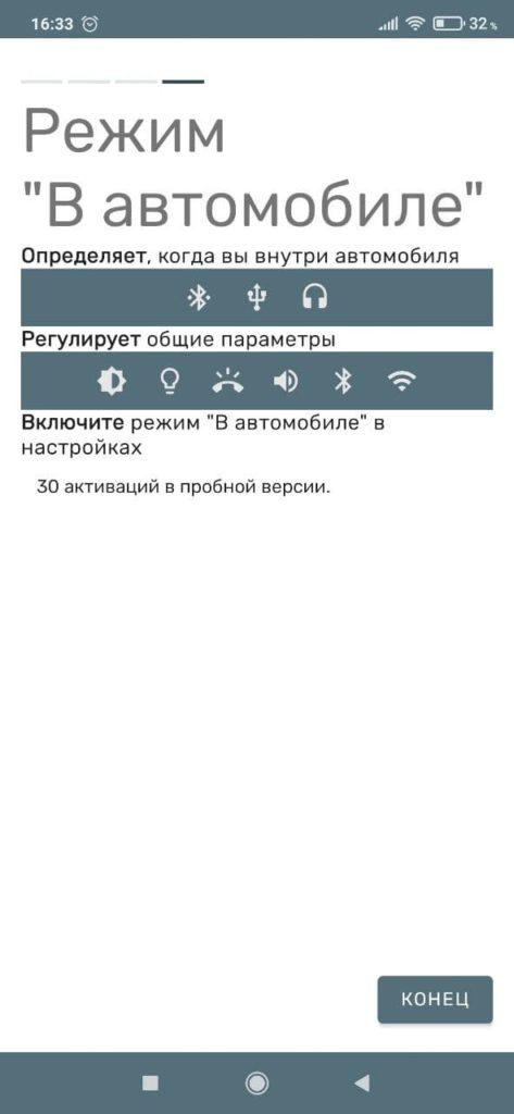Авто Виджет Режим
