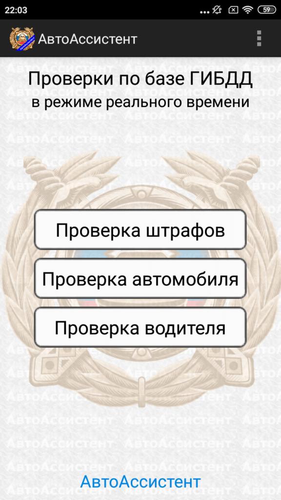 АвтоАссистент Главный экран