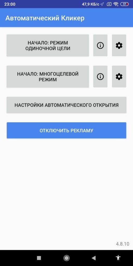 Автокликер Главная страница