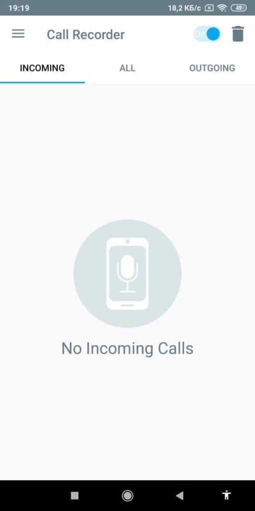 Автоматическая запись звонков Входящие