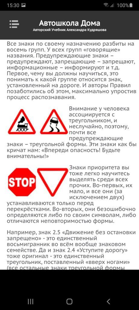 Автошколадома Знаки