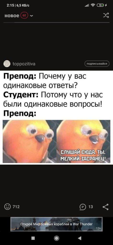 АйДаПрикол Мем