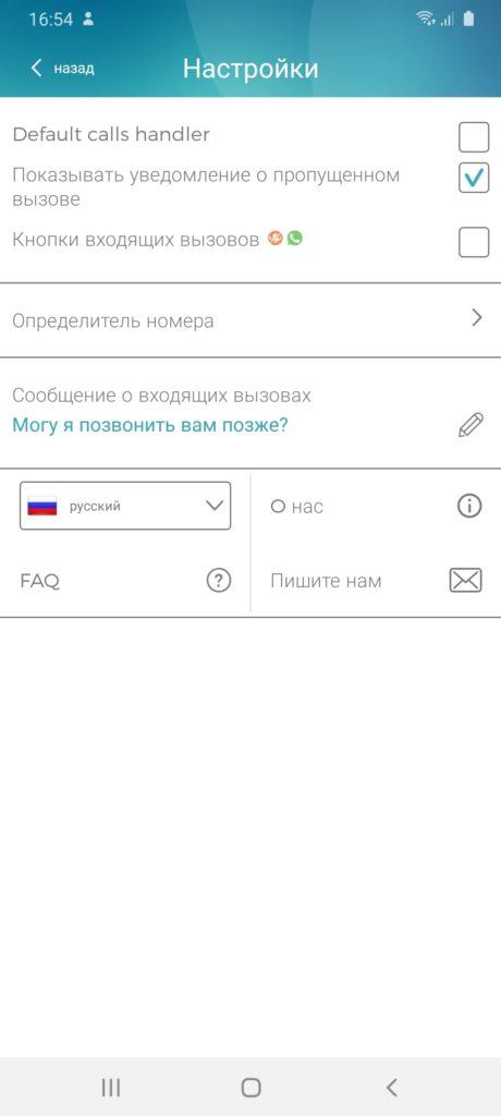 Айекон Настройки