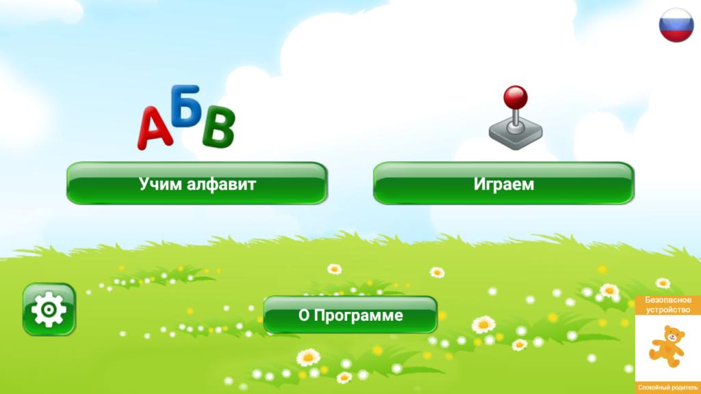 Азбука Главное меню