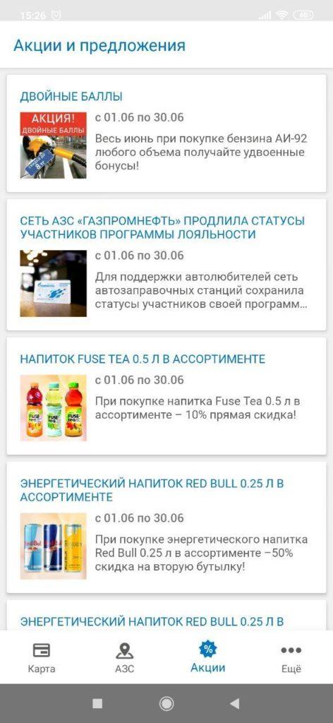 АЗС Газпромнефть Казахстан Акции