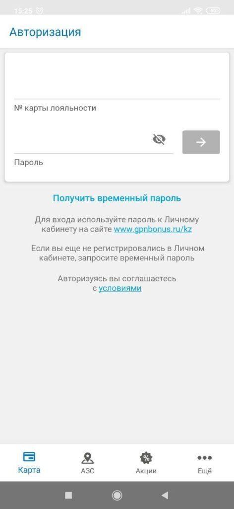 АЗС Газпромнефть Казахстан Авторизация
