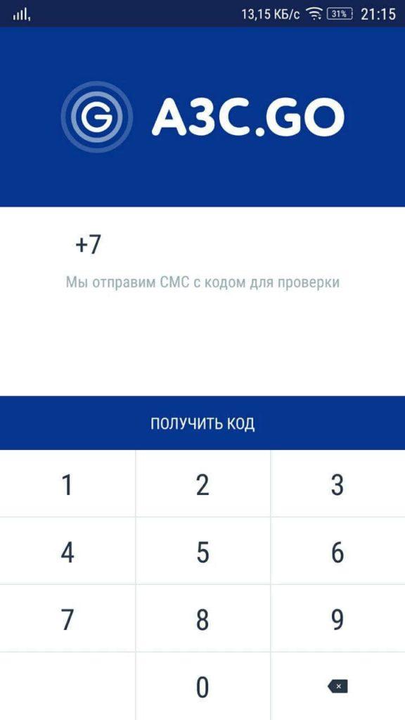 АЗС GO Регистрация