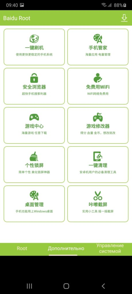 Baidu Root Дополнительно