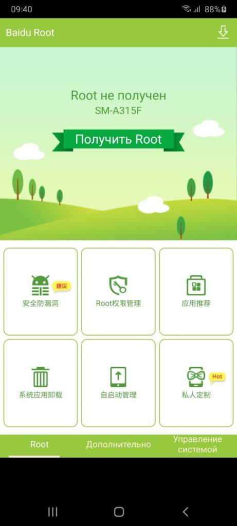 Baidu Root Главная