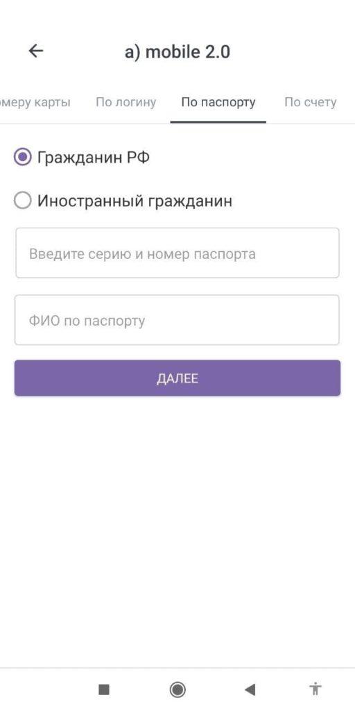Банк Александровский Авторизация по паспорту