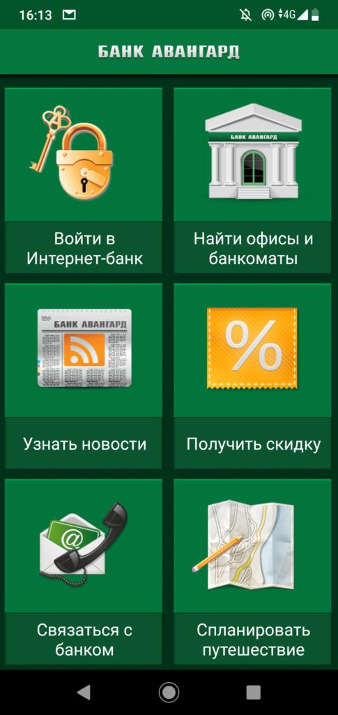 Банк Авангард Главное меню