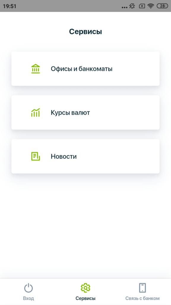 Банк Дом РФ Сервисы