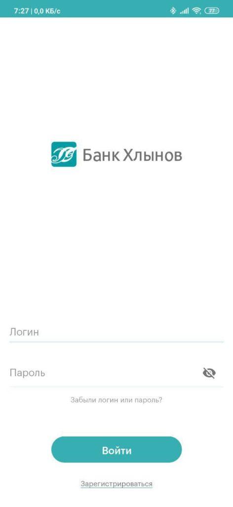 Банк Хлынов Вход