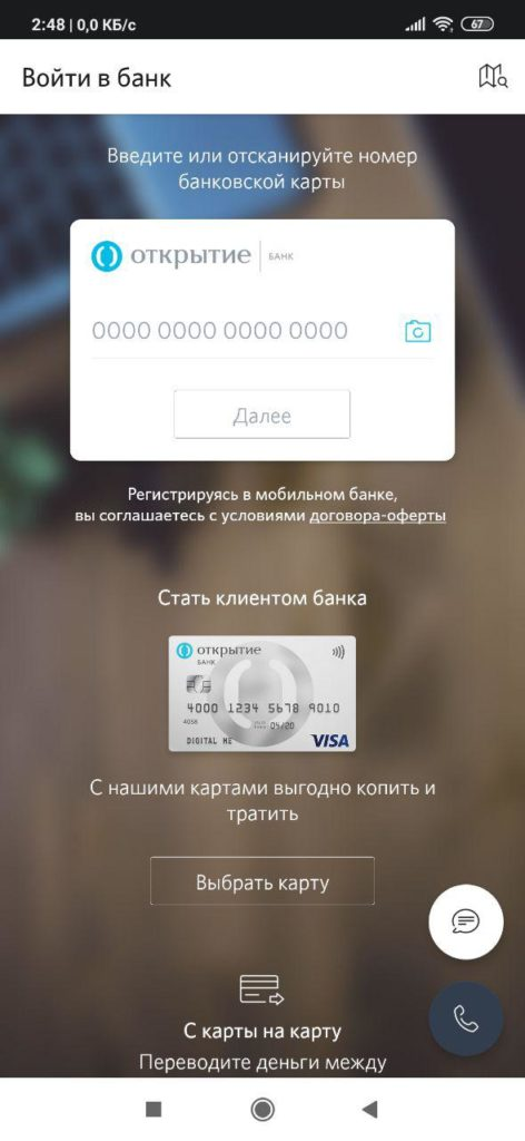 Банк Открытие Вход