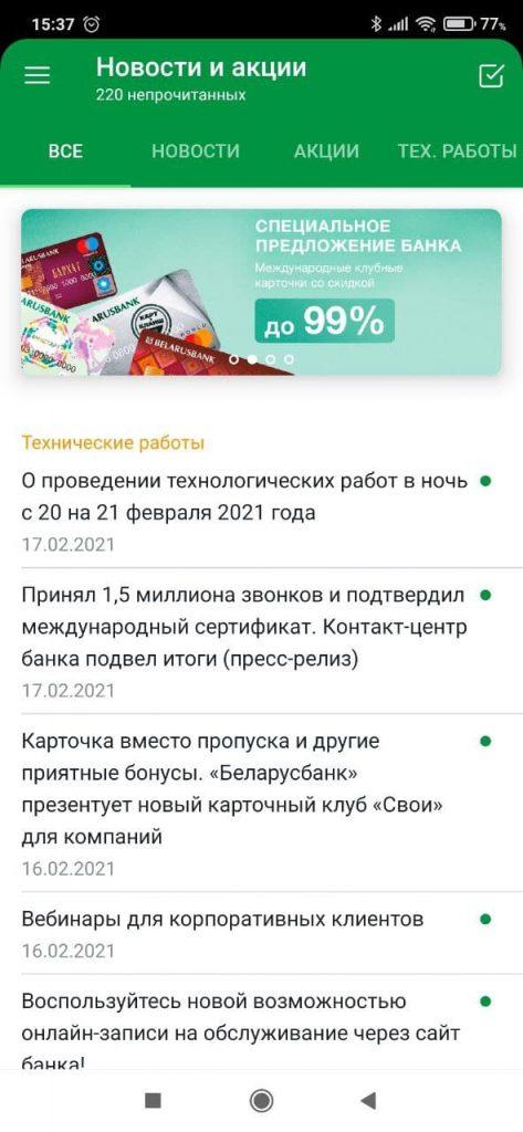 Беларусбанк Статьи