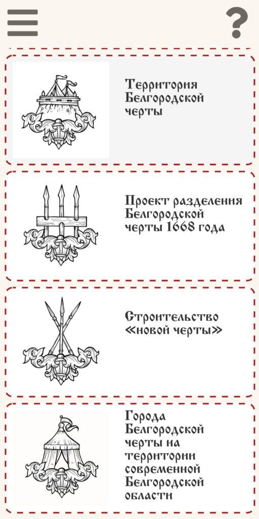 Белгородская черта Аудиогид