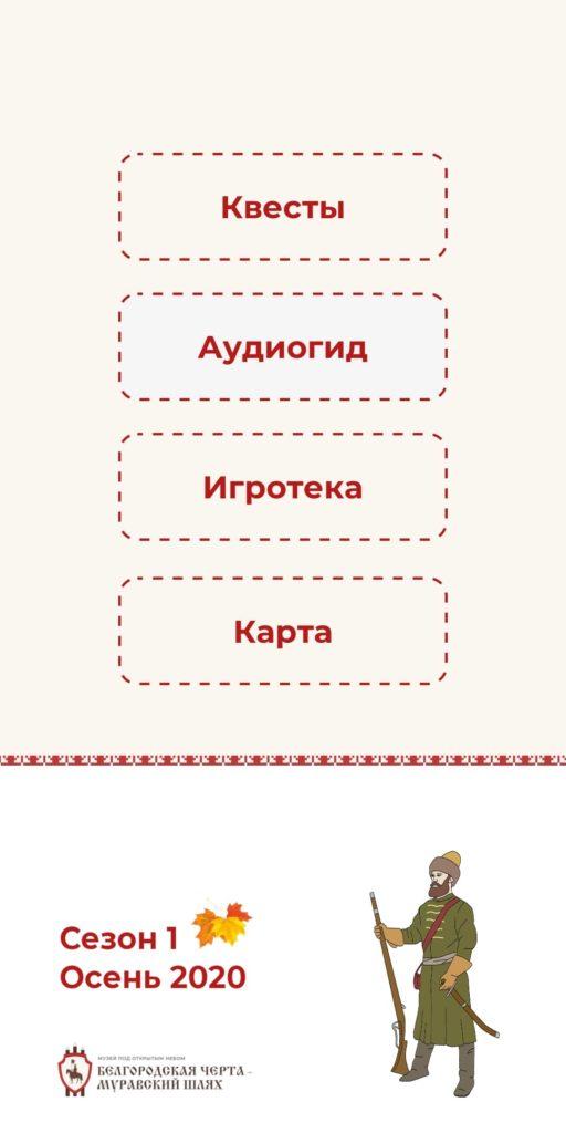 Белгородская черта Главный экран
