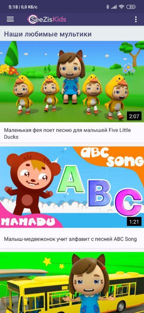 Бесплатные мультики для детей Основная страница
