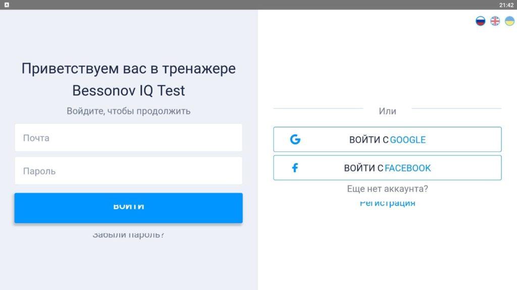 Bessonov IQ Test Регистрация