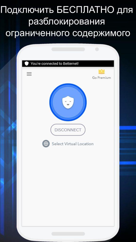 Betternet VPN экран включения