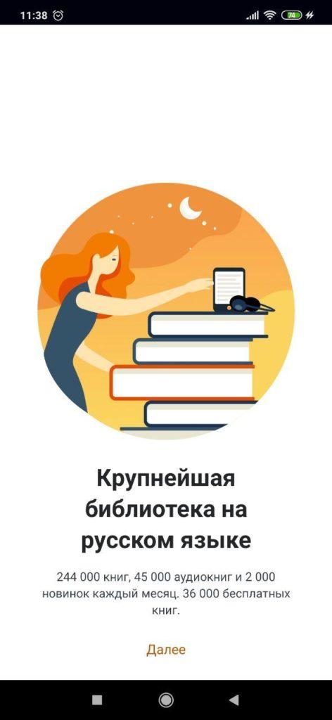 Библиотека MyBook Описание