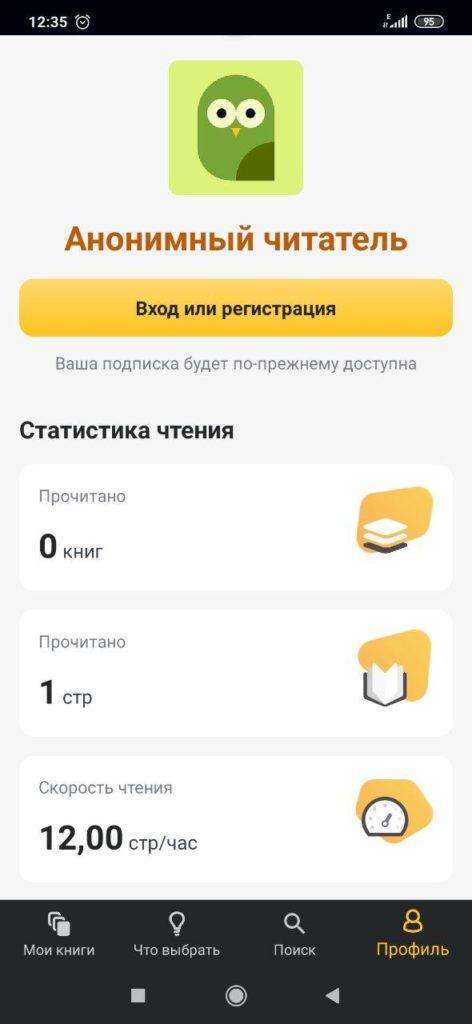 Библиотека MyBook Профиль