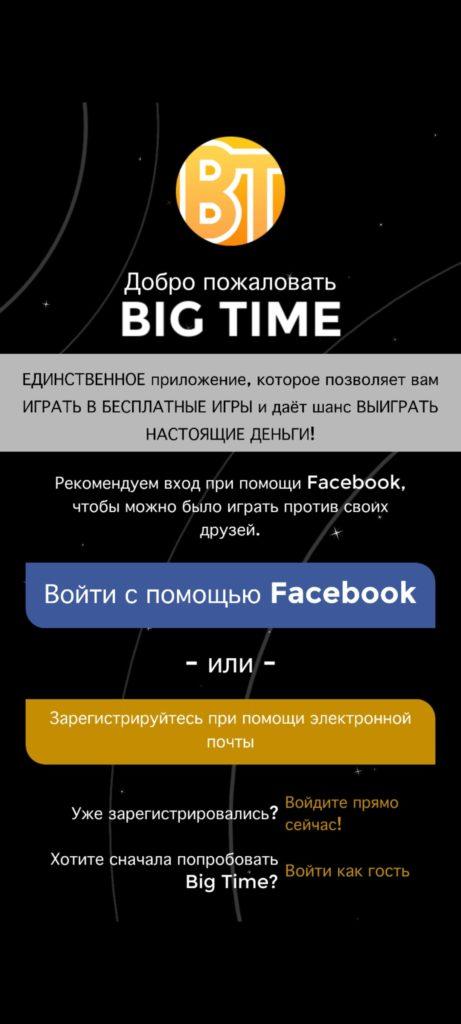 Big Time Вход