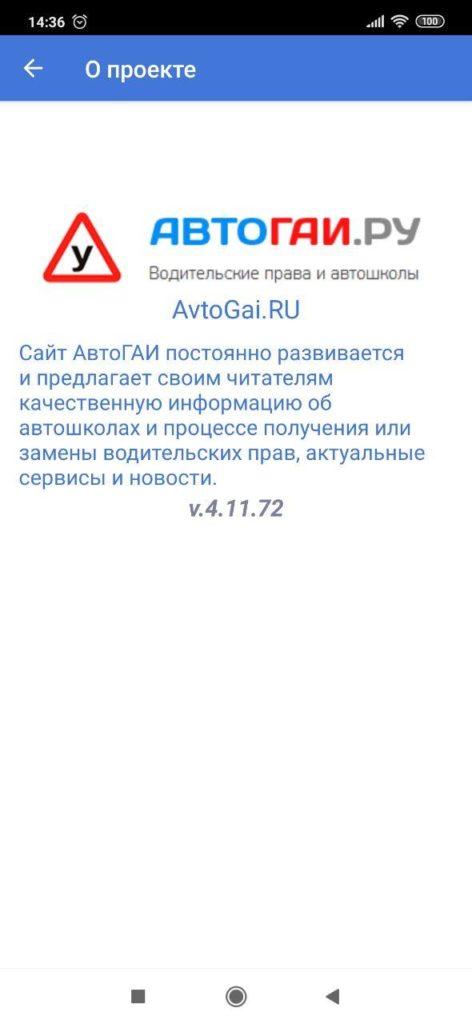 Билеты АВМ ГИБДД 2020 Описание