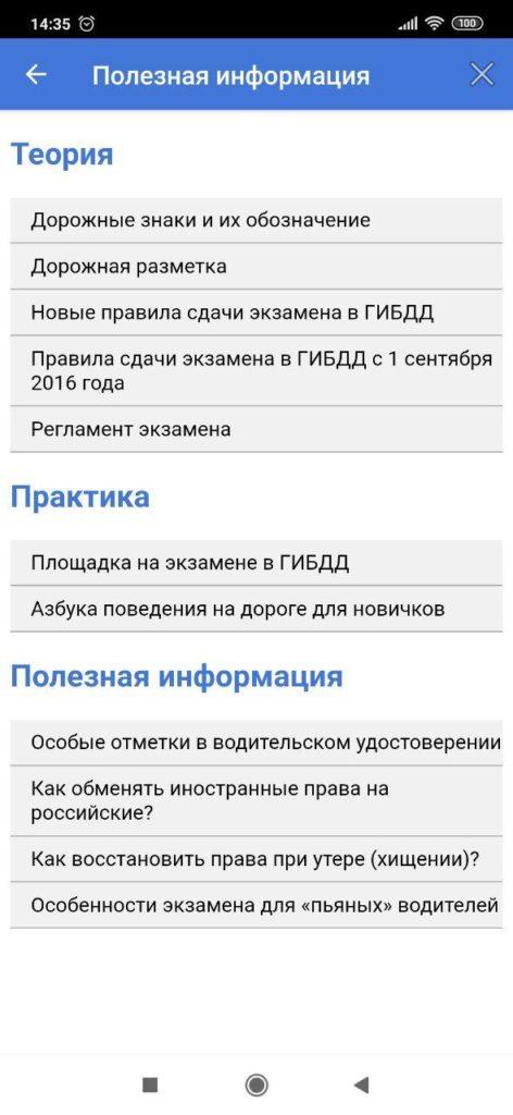 Билеты АВМ ГИБДД 2020 Помощь