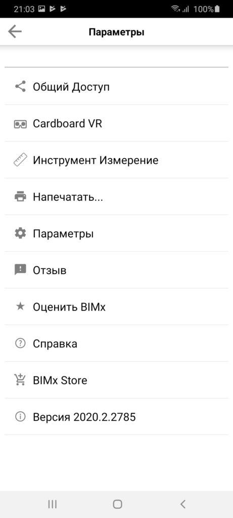 BIMx Параметры