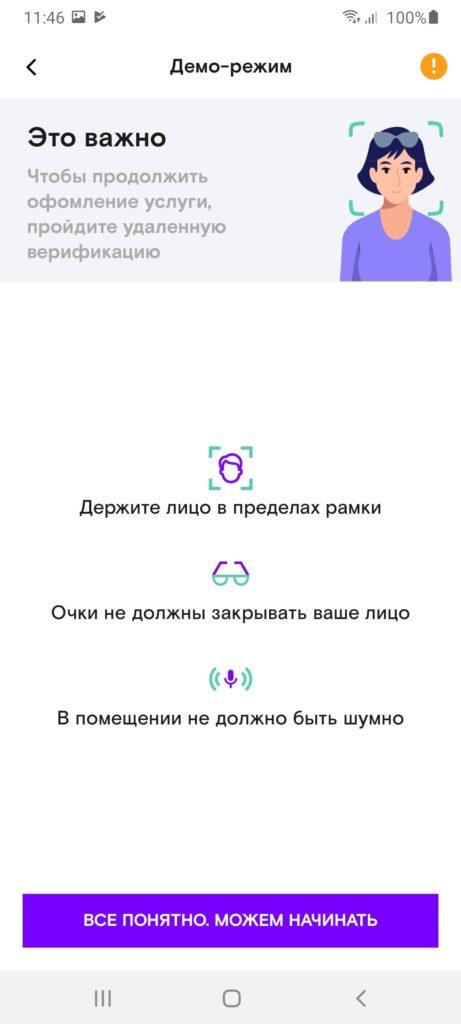 Биометрия Демо режим