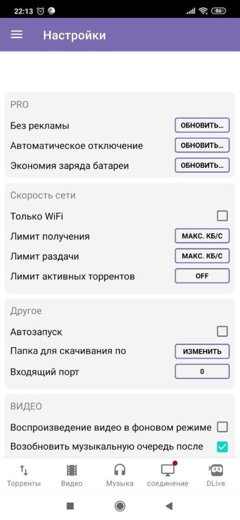 BitTorrent Настройки
