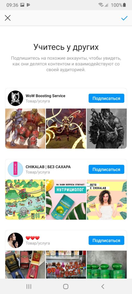 Бизнес Инстаграм Компании