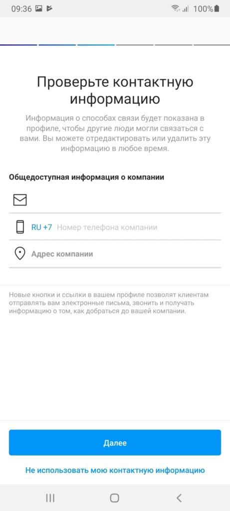 Бизнес Инстаграм Контакты
