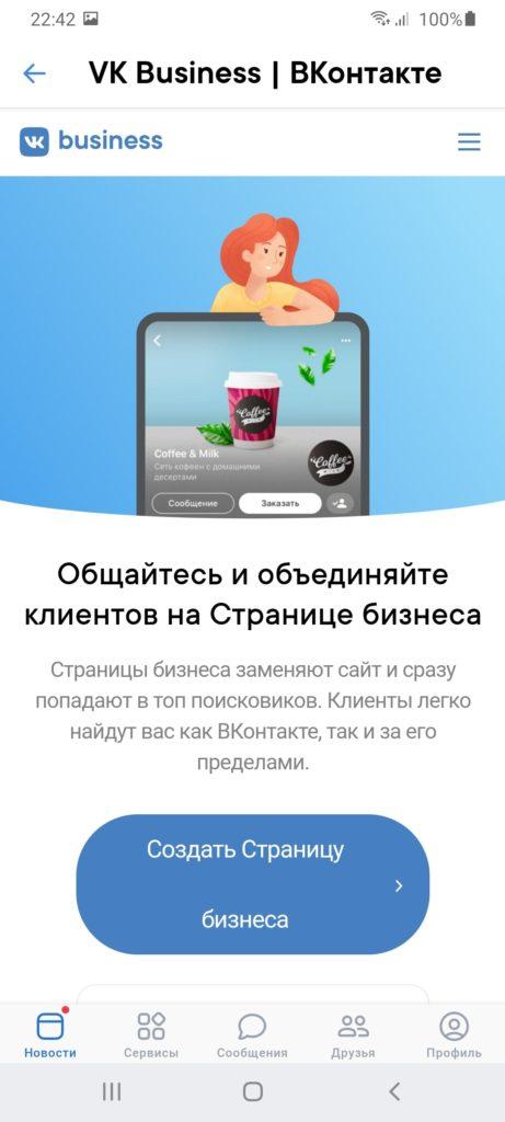 Бизнес ВКонтакте Главная
