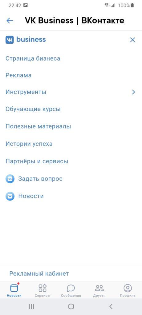 Бизнес ВКонтакте Меню