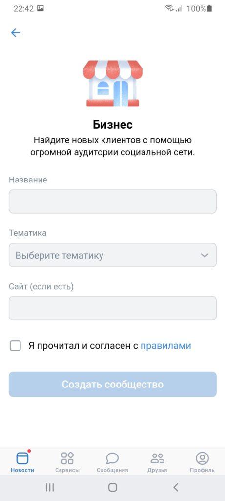 Бизнес ВКонтакте Страница