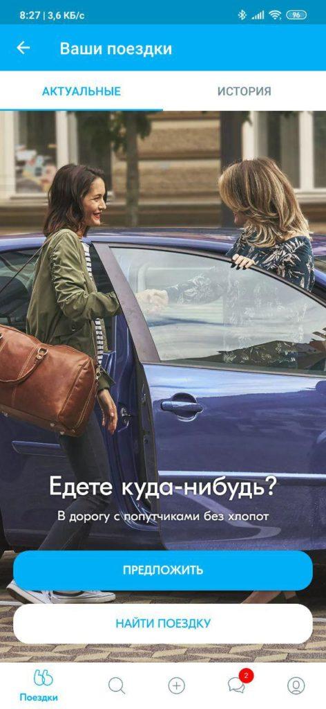 BlaBlaCar Поездки