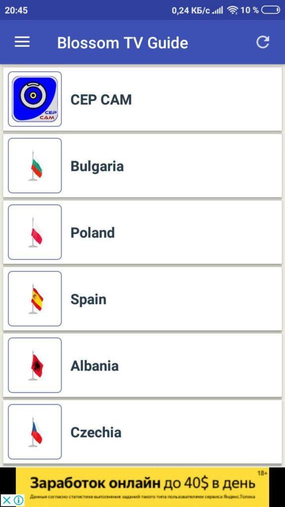Blossom TV Выбор стран