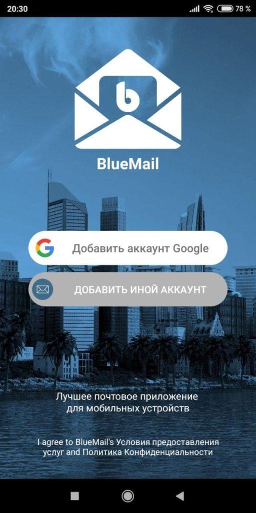 Blue Mail Регистрация