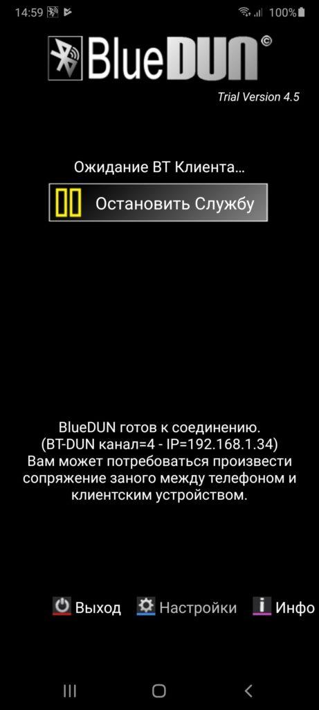 BlueDUN Запуск