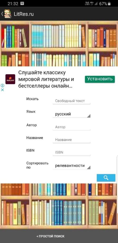 Bookfinder расширенный поиск