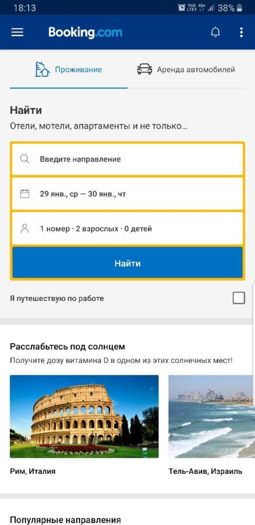 Booking.com главная