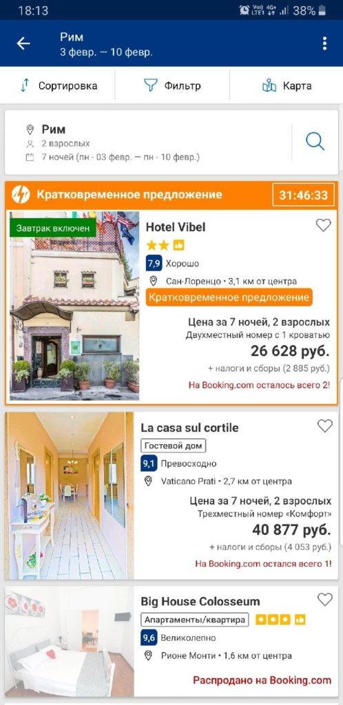 Booking.com список объектов