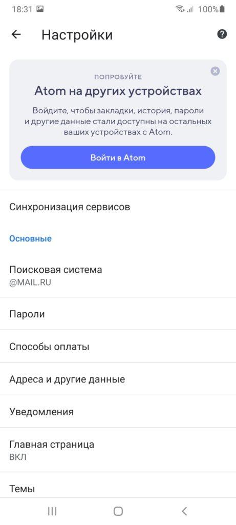 Браузер Атом Настройки