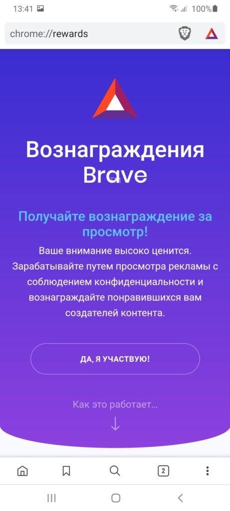 Браузер Brave Вознаграждение