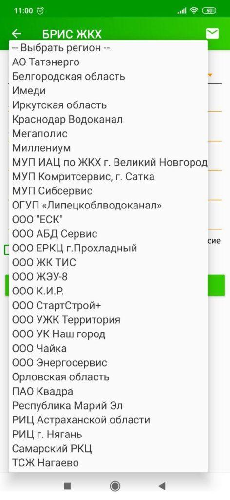 БРИС ЖКХ Регионы