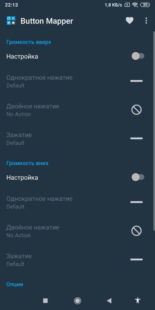 Button Mapper Качелька громкости