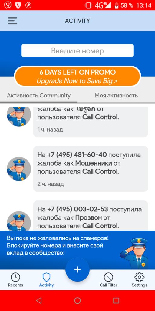 Call Control Активность
